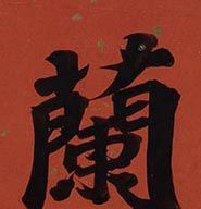 Caligrafia chineza la Sydney